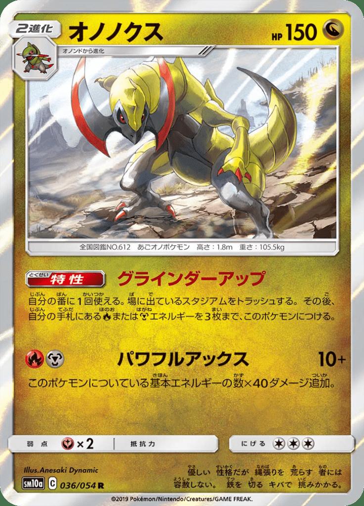 Pokemon TCG//Latias U SM10a-033 // GG End // Japanese Single Card