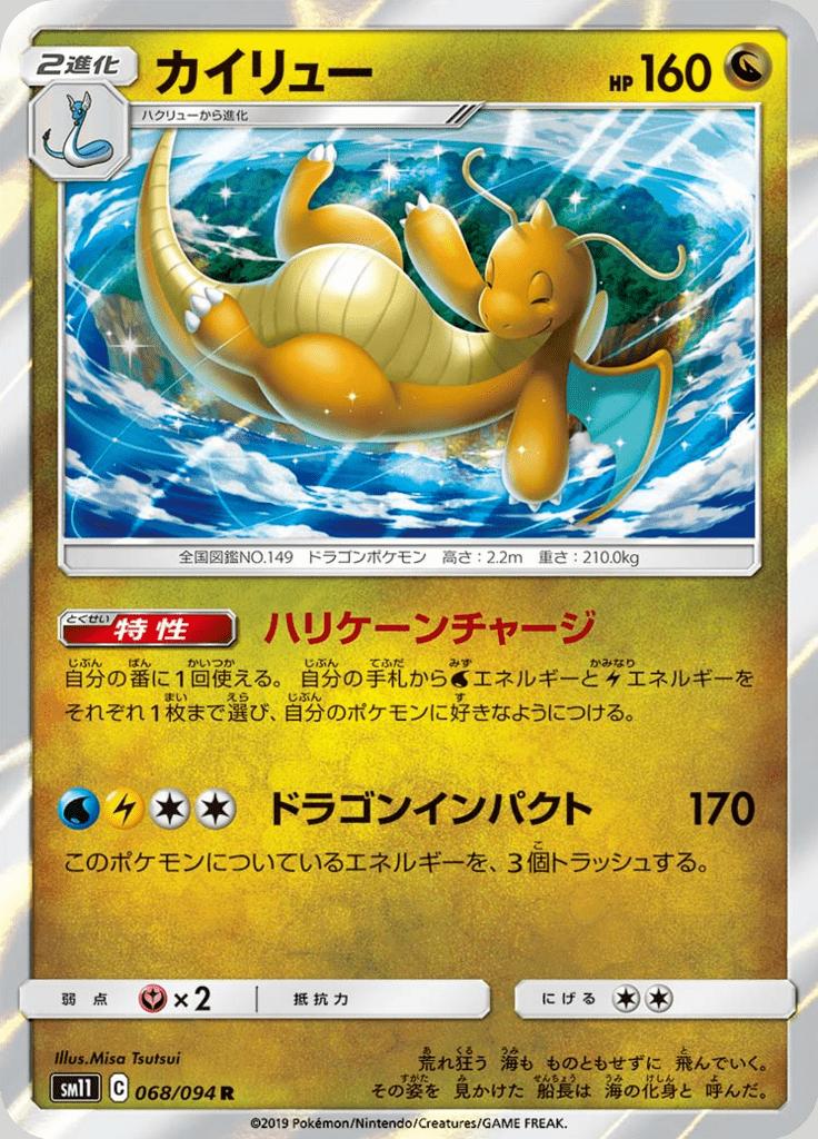 041-094-SM11-B Japanese Pokemon Card R Aegislash