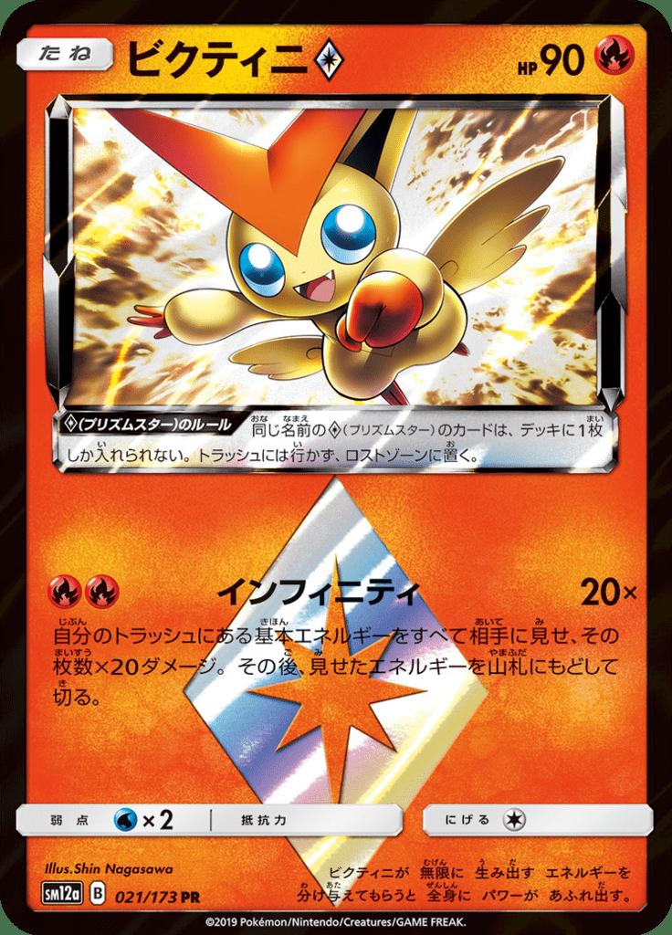 Pokemon Card Heat Factory PR 166-173-SM12A-B Japanese