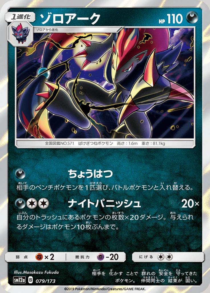 Pokemon Card 135-173-SM12A-B Japanese C Mysterious Treasure