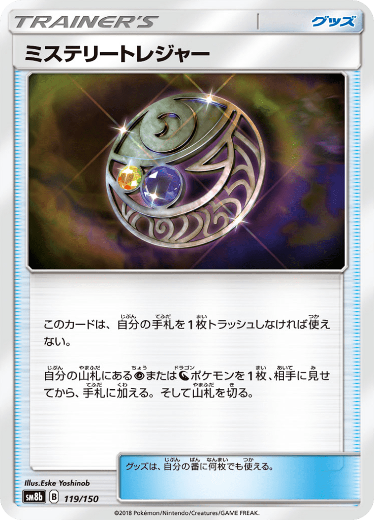 POKEMON JAPANESE CARD RARE HOLO CARTE Field Blower R 117//150 SM8B JAP NM
